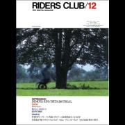 RIDERS CLUB 1982年12月号 No.54