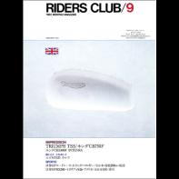 RIDERS CLUB 1982年9月号 No.51