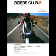 RIDERS CLUB 1982年5月号 No.47