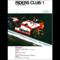 RIDERS CLUB 1982年1月号 No.43