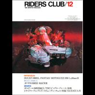 RIDERS CLUB 1981年12月号 No.42
