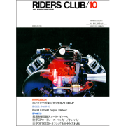 RIDERS CLUB 1981年10月号 No.40