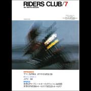 RIDERS CLUB 1981年7月号 No.37