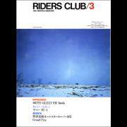RIDERS CLUB 1981年3月号 No.33