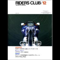 RIDERS CLUB 1980年12月号 No.30