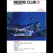RIDERS CLUB 1980年8月号 No.26