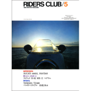RIDERS CLUB 1980年5月号 No.23