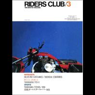 RIDERS CLUB 1980年3月号 No.21