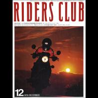 RIDERS CLUB 1978年12月号 No.7