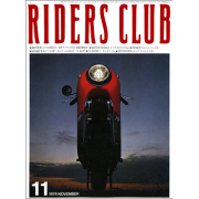 RIDERS CLUB 1978年11月号 No.6