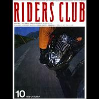 RIDERS CLUB 1978年10月号 No.5