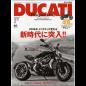 DUCATI Magazine Vol.78 2016年2月号