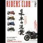 RIDERS CLUB 2016年2月号 No.502