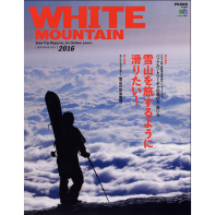 PEAKS特別編集 WHITE MOUNTAIN 2016