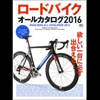 ロードバイク オールカタログ 2016