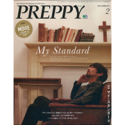 PREPPY 2016年2月号