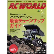 RC WORLD 2016年2月号 No.242