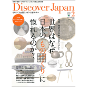 Discover Japan 2016年2月号 Vol.52