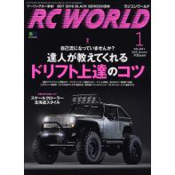 RC WORLD 2016年1月号 No.241