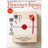 Discover Japan 2016年1月号 Vol.51