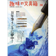 趣味の文具箱 Vol.36
