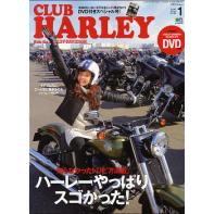 CLUB HARLEY 2016年1月号 Vol.186 [付録:HARLEY‐DAVIDSON 2016年モデル]