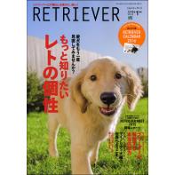 RETRIEVER(レトリーバー) 2016年1月号 Vol.82 [付録:カレンダー]