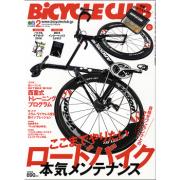 BiCYCLE CLUB 2016年2月号 No.370 [付録:特製防水ウォレット・バイク&ギアガイド2016・2016インターマックスカタログ]