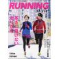 ランニング・スタイル 2016年2月号 Vol.83