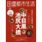田園都市生活 vol.58