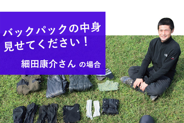 あなたの山装備、全部見せてください!【vol.6】-積雪期の八ヶ岳・日帰り山行の場合