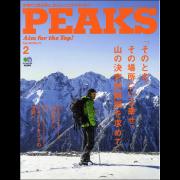 PEAKS 2016年2月号 No.75