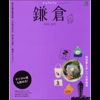 トリコガイド 鎌倉 2016-2017