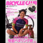 BiCYCLE CLUB 2016年3月号 No.371 [付録:BC特製メンテナンスグローブ]