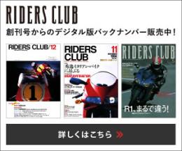 RIDERS CLUB 創刊号から500冊 バックナンバー販売中。