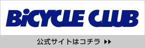 「BiCYCLE CLUB公式サイト」へのリンクバナー