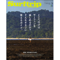 サーフトリップジャーナル 2016年3月号・Vol.85