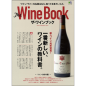 The Wine Book