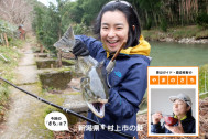"""大川に伝わる伝統漁法「コド漁」で念願の鮭を獲る【登山ガイド・渡辺佐智の""""やまのさち""""】"""