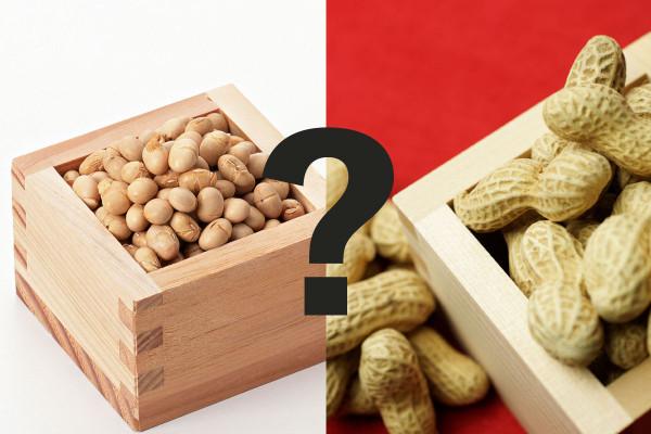豆まきの豆は「大豆」か「落花生」か? 知って楽しい【節分】の豆知識