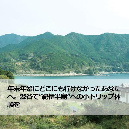 """年末年始にどこにも行けなかったあなたへ。渋谷で""""紀伊半島""""への小トリップ体験を"""