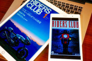 伝説のバイク雑誌『RIDERS CLUB』37年分約500冊が電子版で購入可能に!