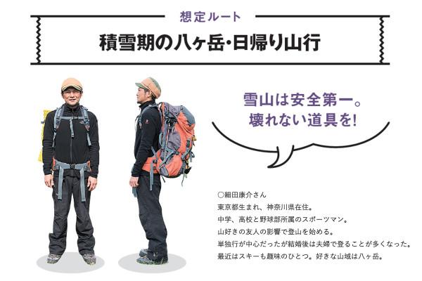 あなたの山装備、全部見せてください!【vol.6】-積雪期の八ヶ岳・日帰り山行の場合_04