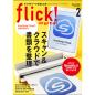 flick! digital (フリック!デジタル) 2016年2月号 Vol.52