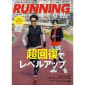 ランニング・スタイル 2016年3月号 Vol.84 [付録:RUNNING style×On ランニングポンチョ]