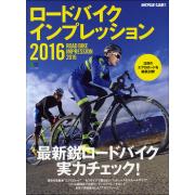 ロードバイクインプレッション 2016