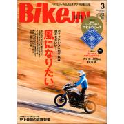 BikeJIN/培倶人 2016年3月号 Vol.157 [付録:マヒトのピースバンダナ、アンダー400ccBOOK]