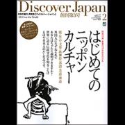 Discover Japan (ディスカバージャパン) 2010年2月号 vol.8