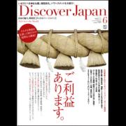 Discover Japan (ディスカバージャパン) 2010年6月号 vol.10