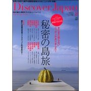 Discover Japan (ディスカバージャパン) 2010年8月号 vol.11